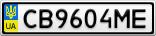 Номерной знак - CB9604ME