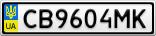 Номерной знак - CB9604MK