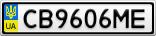 Номерной знак - CB9606ME