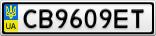 Номерной знак - CB9609ET