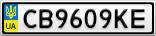 Номерной знак - CB9609KE