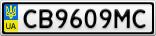 Номерной знак - CB9609MC