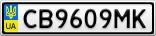 Номерной знак - CB9609MK