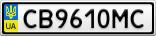 Номерной знак - CB9610MC