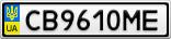 Номерной знак - CB9610ME