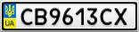 Номерной знак - CB9613CX