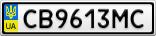 Номерной знак - CB9613MC