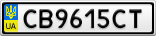 Номерной знак - CB9615CT