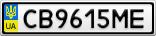 Номерной знак - CB9615ME