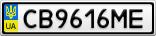 Номерной знак - CB9616ME