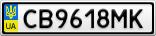 Номерной знак - CB9618MK