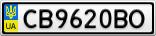 Номерной знак - CB9620BO