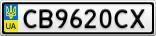 Номерной знак - CB9620CX