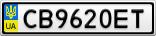 Номерной знак - CB9620ET