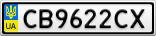 Номерной знак - CB9622CX