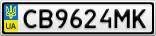 Номерной знак - CB9624MK