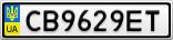 Номерной знак - CB9629ET