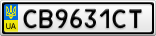 Номерной знак - CB9631CT