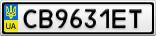 Номерной знак - CB9631ET