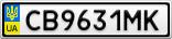 Номерной знак - CB9631MK