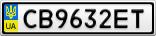 Номерной знак - CB9632ET