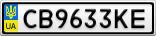 Номерной знак - CB9633KE