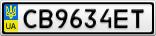 Номерной знак - CB9634ET