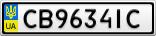 Номерной знак - CB9634IC