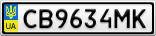 Номерной знак - CB9634MK
