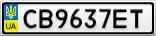 Номерной знак - CB9637ET
