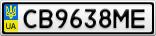 Номерной знак - CB9638ME