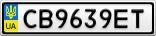 Номерной знак - CB9639ET