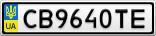 Номерной знак - CB9640TE