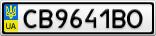 Номерной знак - CB9641BO