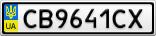 Номерной знак - CB9641CX