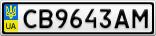 Номерной знак - CB9643AM
