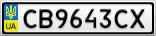 Номерной знак - CB9643CX