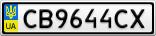 Номерной знак - CB9644CX