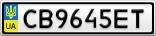 Номерной знак - CB9645ET