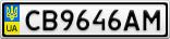 Номерной знак - CB9646AM