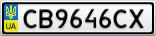 Номерной знак - CB9646CX
