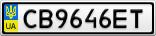 Номерной знак - CB9646ET