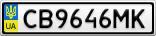 Номерной знак - CB9646MK