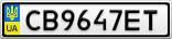 Номерной знак - CB9647ET
