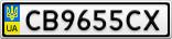 Номерной знак - CB9655CX