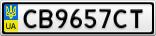 Номерной знак - CB9657CT