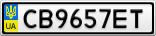 Номерной знак - CB9657ET