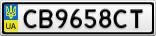 Номерной знак - CB9658CT