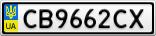 Номерной знак - CB9662CX
