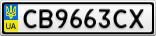 Номерной знак - CB9663CX